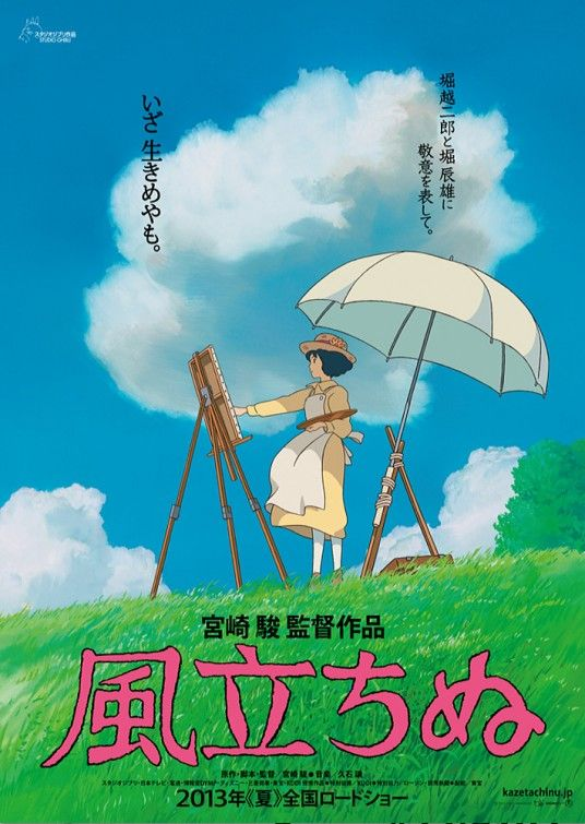"""""""The Wind Rises"""" (2013) - poster"""