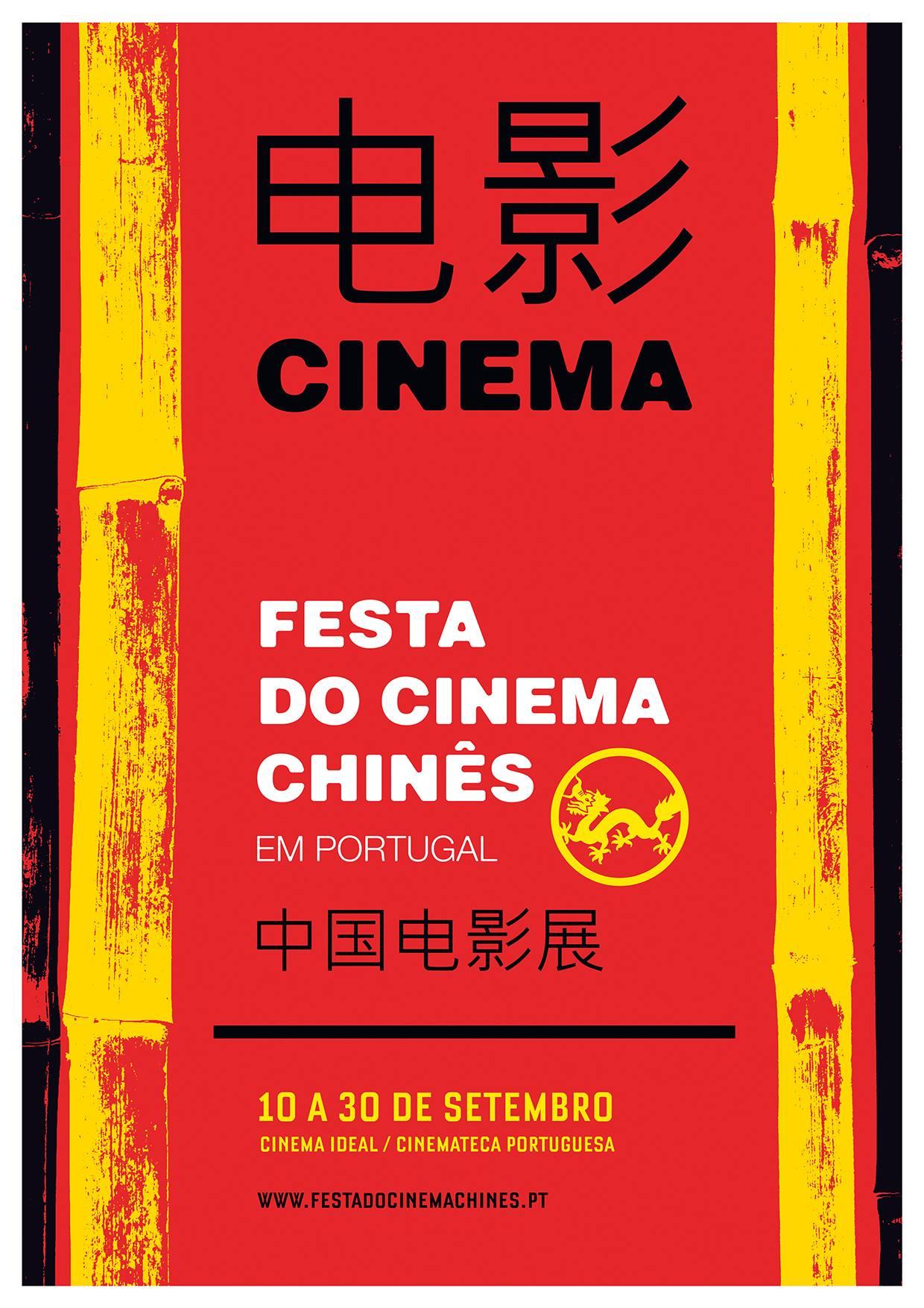 Festa do Cinema Chinês em Lisboa_2